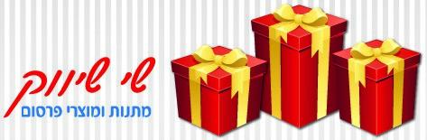 שי שיווק - מתנות ומוצרי פרסום