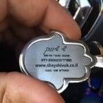 מחזיק מפתחות ממותג