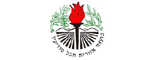 לוגו מועצה אזורית חבל מודיעין