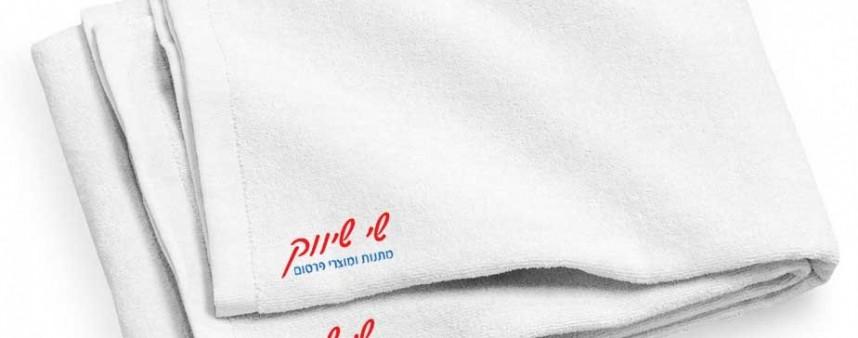 מגבת רקומה -רקמה על מגבת
