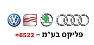 פליקס לוגו (1)